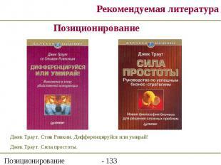 Рекомендуемая литература