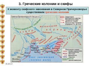 * 3. Греческие колонии и скифы К моменту скифского завоевания в Северном Причерн