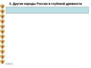 * 5. Другие народы России в глубокой древности
