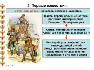 * 2. Первые нашествия С 6 по 4 вв. до н.э. – началось скифское нашествие Скифы п