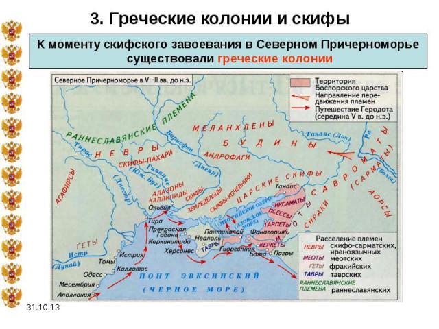 * 3. Греческие колонии и скифы К моменту скифского завоевания в Северном Причерноморье существовали греческие колонии