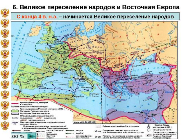 * 6. Великое переселение народов и Восточная Европа С конца 4 в. н.э. – начинается Великое переселение народов