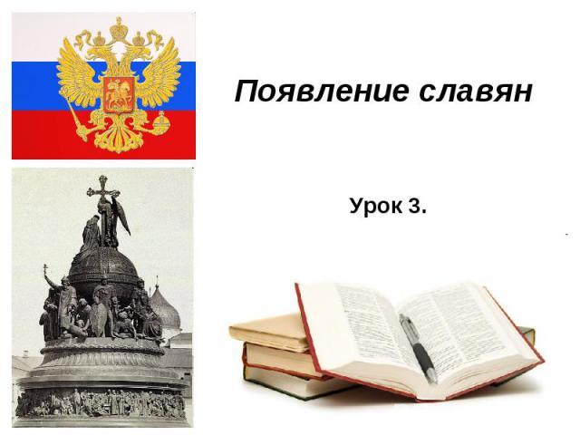 * Появление славян Урок 3.