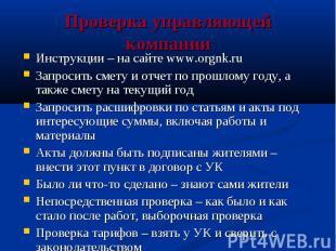 Проверка управляющей компании Инструкции – на сайте www.orgnk.ru Запросить смету