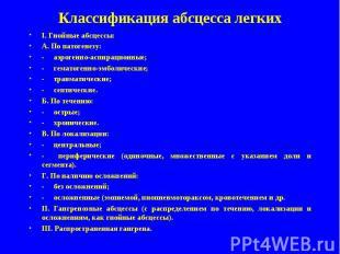 Классификация абсцесса легких I. Гнойные абсцессы: А. По патогенезу: аэрогенно-а
