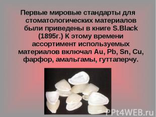 Первые мировые стандарты для стоматологических материалов были приведены в книге