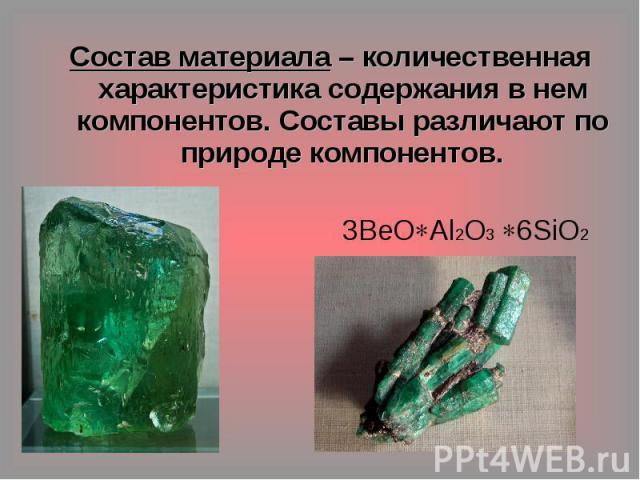 Состав материала – количественная характеристика содержания в нем компонентов. Составы различают по природе компонентов. 3ВеОАl2O3 6SiO2