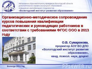 Автономное образовательное учреждение Вологодской области дополнительного профес
