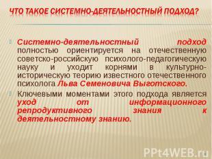 Системно-деятельностный подход полностью ориентируется на отечественную советско