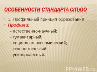 1. Профильный принцип образования Профили: - естественно-научный; - гуманитарный