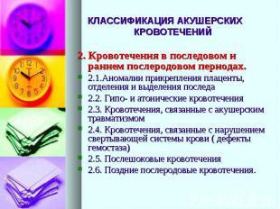 КЛАССИФИКАЦИЯ АКУШЕРСКИХ КРОВОТЕЧЕНИЙ 2. Кровотечения в последовом и раннем посл