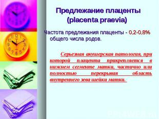 Предлежание плаценты (placenta praevia) Частота предлежания плаценты - 0,2-0,8%