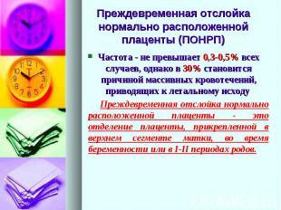 Преждевременная отслойка нормально расположенной плаценты (ПОНРП) Частота - не п