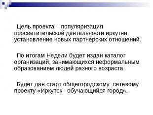 Цель проекта – популяризация просветительской деятельности иркутян, установление