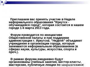 """Приглашаем вас принять участие в Неделе неформального образования \""""Иркутск - об"""