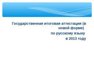 Государственная итоговая аттестация (в новой форме) по русскому языку в 2013 год