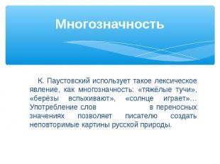 К. Паустовский использует такое лексическое явление, как многозначность: «тяжёлы