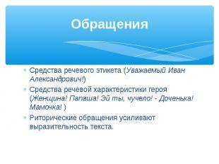 Средства речевого этикета (Уважаемый Иван Александрович!) Средства речевой харак
