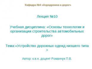 Лекция №10 Учебная дисциплина: «Основы технологии и организации строительства ав