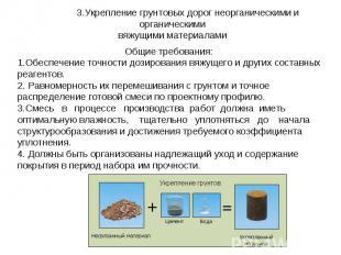 3.Укрепление грунтовых дорог неорганическими и органическими вяжущими материалам