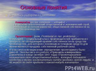 Основные понятия Для начала разберёмся с понятиями: Коммунизм (от лат. commūnis