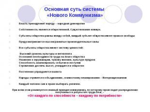 Основная суть системы «Нового Коммунизма» Власть принадлежит народу – народная д
