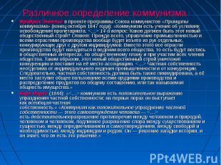 Различное определение коммунизма Фридрих Энгельс в проекте программы Союза комму