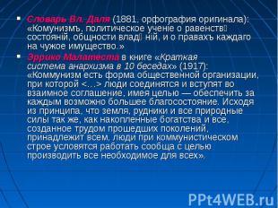 Словарь Вл. Даля (1881, орфография оригинала): «Комунизмъ, политическое ученіе о