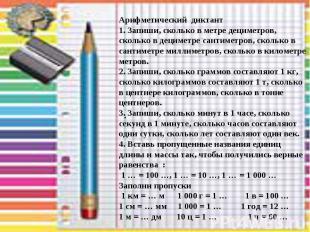 . Арифметический диктант 1. Запиши, сколько в метре дециметров, сколько в дециме
