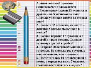 Арифметический диктант (записывается только ответ) 1. В одном ряду сидели 23 уче