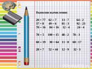 Выполни вычисления: 20 + 77 62 – 7 13 · 7 64 : 2 37 + 8 49 – 6 81 : 3 92 : 23 70