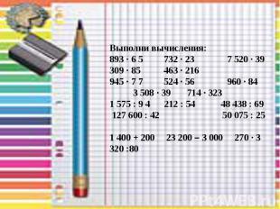Выполни вычисления: 893 · 6 5 732 · 23 7 520 · 39 309 · 85 463 · 216 945 · 7 7 5