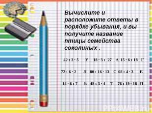 42 : 3 · 5 У 18 · 3 : 27 А 15 · 6 : 18 Г 72 : 6 · 2 Л 80 : 16 · 13 С 68 : 4 · 3