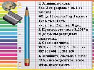 1. Запишите числа: 9 ед. 3-го разряда 4 ед. 1-го разряда 601 ед. II класса 7 ед.