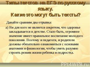 Типы текстов на ЕГЭ по русскому языку. Какие это могут быть тексты? Давайте срав