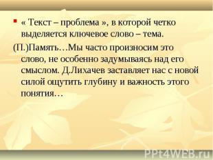 « Текст – проблема », в которой четко выделяется ключевое слово – тема. (П.)Памя
