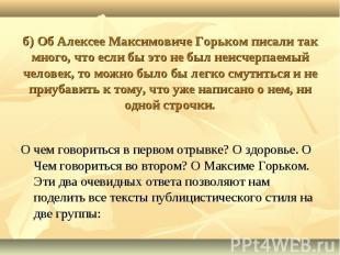 б) Об Алексее Максимовиче Горьком писали так много, что если бы это не был неисч