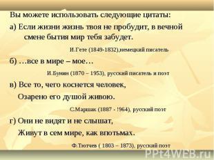 Вы можете использовать следующие цитаты: а) Если жизни жизнь твоя не пробудит, в