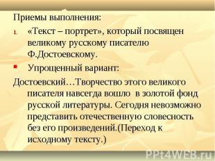 Приемы выполнения: «Текст – портрет», который посвящен великому русскому писател