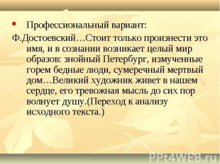 Профессиональный вариант: Ф.Достоевский…Стоит только произнести это имя, и в соз