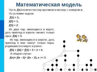 Математическая модель Пусть f(n) количество пар кроликов в месяце с номером n. П