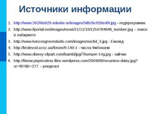 Источники информации http://www.26206s029.edusite.ru/images/58b26c928ed0t.jpg -