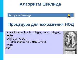Алгоритм Евклида Алгоритм Евклида Процедура для нахождения НОД procedure nod (a,