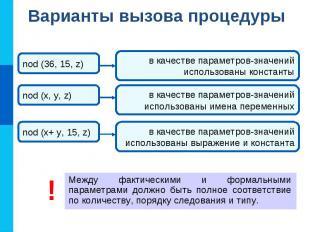 Варианты вызова процедуры Между фактическими и формальными параметрами должно бы