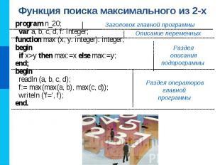 Функция поиска максимального из 2-х program n_20; var a, b, c, d, f: integer;fun