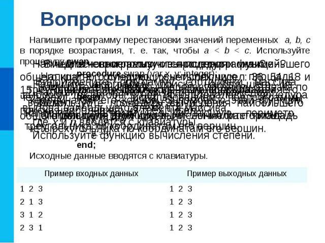 Вопросы и задания Для чего используются подпрограммы? В чём основное различие процедур и функций? Напишите программу вычисления наименьшего общего кратного следующих четырёх чисел: 36, 54, 18 и 15. Используйте процедуру вычисления наибольшего общего…