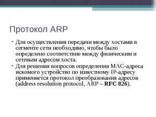 Протокол ARP Для осуществления передачи между хостами в сегменте сети необходимо