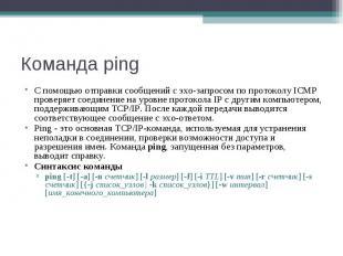 Команда ping С помощью отправки сообщений с эхо-запросом по протоколу ICMP прове