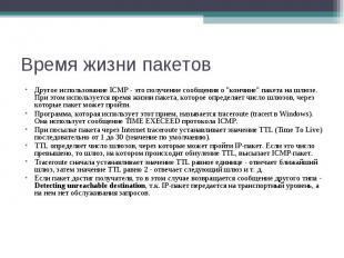"""Время жизни пакетов Другое использование ICMP - это получение сообщения о \""""конч"""