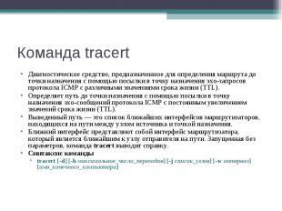 Команда tracert Диагностическое средство, предназначенное для определения маршру